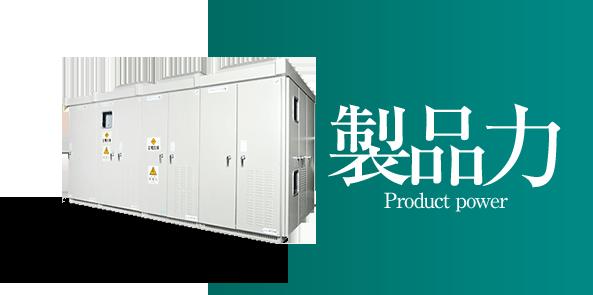 淀川 変圧 器